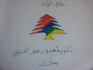 Abdo mortada high school - Baalbeck