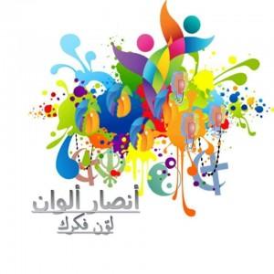 Ansar High school - Nabatiyeh
