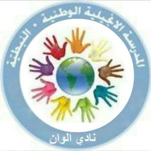 National Evangelical school - Nabatiyeh