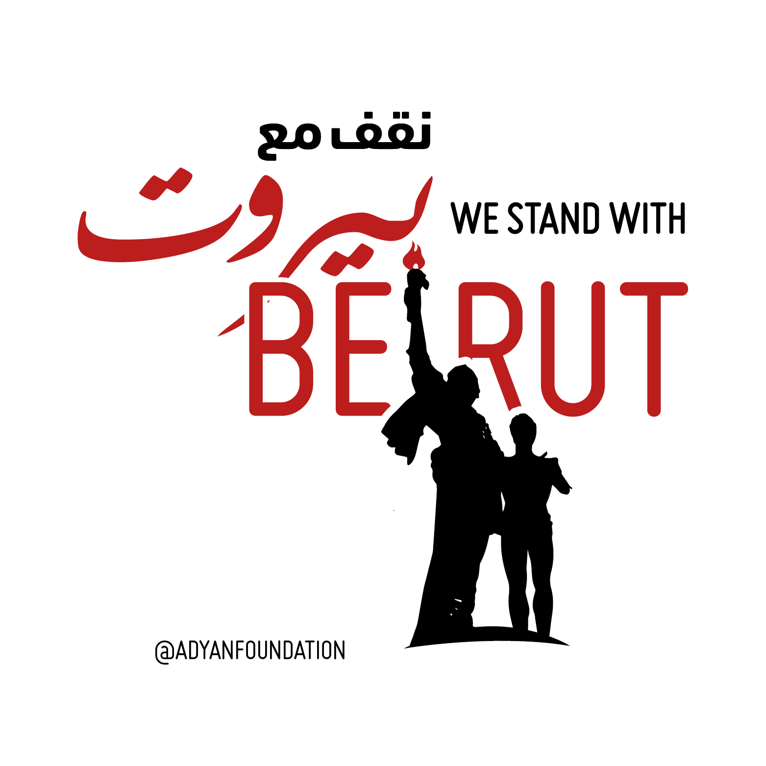 for-beirut-donate